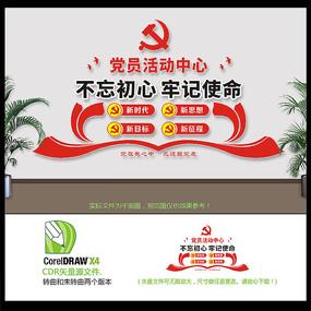 党员活动中心党建主题教育文化墙设计