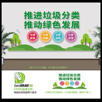 大气环境绿色发展背景墙设计