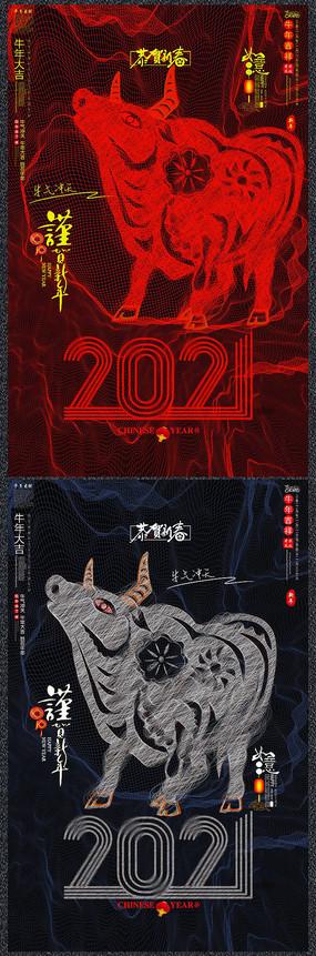 高端创意精致2021牛年海报设计
