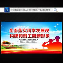 工商文化工商宣传海报