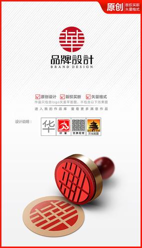 古典中国风印章华字体logo商标志设计