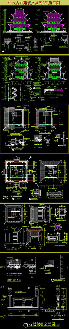 古建文昌阁CAD施工图
