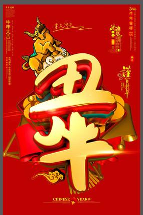 红色喜庆丑牛春节海报设计