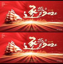 红色喜庆牛年逐梦2021年新年春节海报