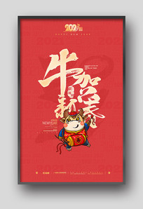简约创意2021牛年恭贺新春海报设计