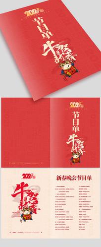 简约创意2021牛年元旦新春节目单设计