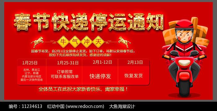 简约红色春节快递停运通知宣传展板