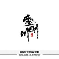金刚川矢量书法字体