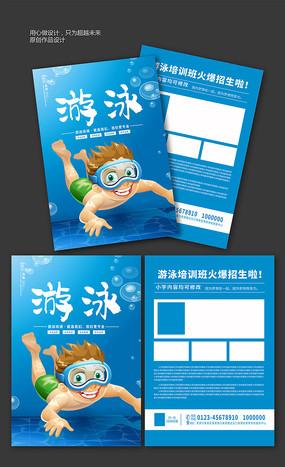 卡通游泳培训招生宣传单
