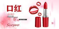 口红唇膏广告海报