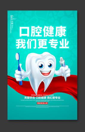 口腔健康我们更专业宣传海报设计