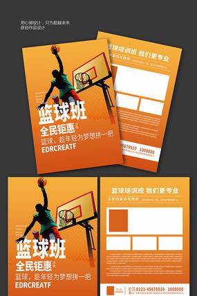 篮球培训班招生宣传单