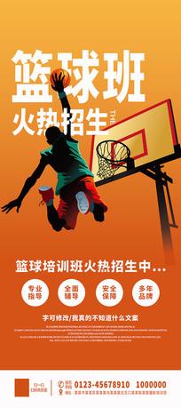 篮球培训班招生易拉宝展架设计