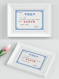 蓝色花边优秀班干部荣誉证书