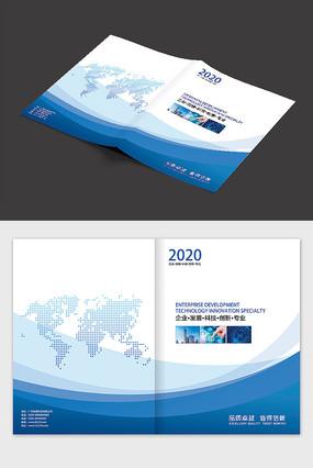 蓝色科技大气画册封面