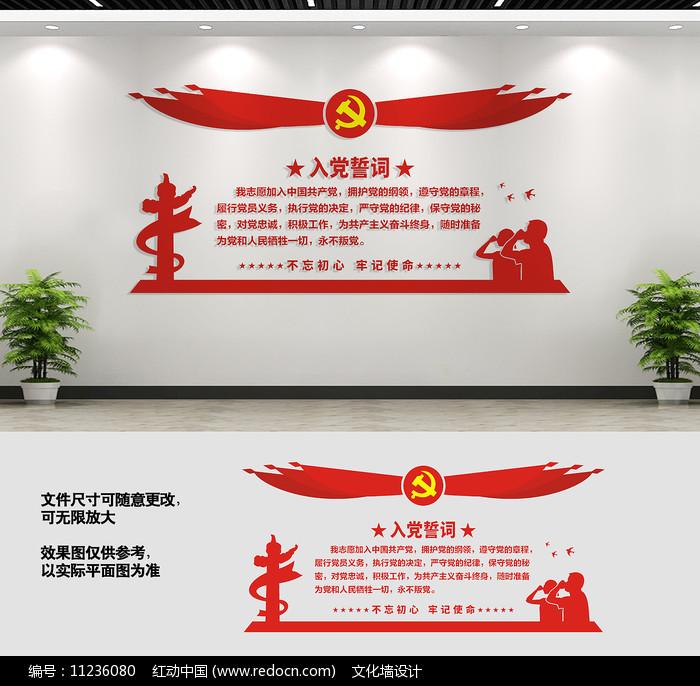 入党誓词党建文化墙标语图片