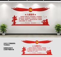 入党誓词党建文化墙标语