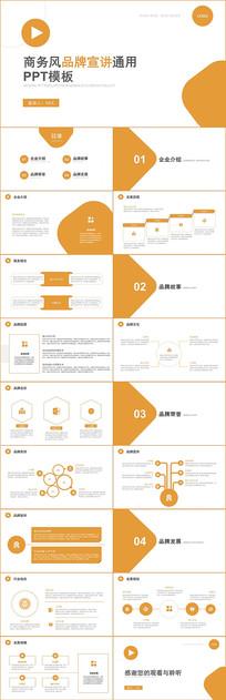 商务简约企业品牌宣讲介绍PPT模板