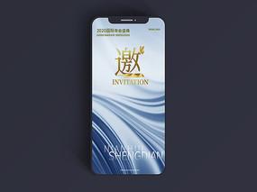 手机端蓝色流线背景金色字体国际年会邀请函 PSD