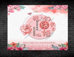 我们结婚啦粉色主题婚礼海报