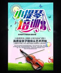 小提琴海报