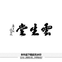 云生堂矢量书法字体