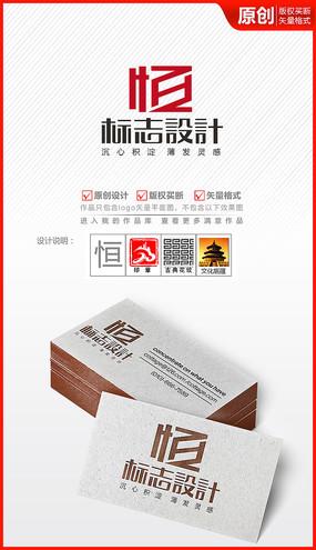 中国风古典恒字体logo商标志设计