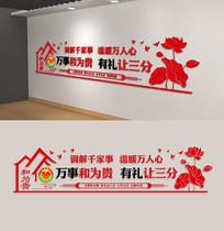 中国风和为贵调解室口号依法调解文化墙