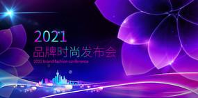 紫色时尚大气品牌发布会舞台背景展板模板