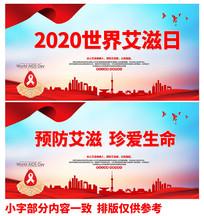 2020世界艾滋病日公益宣传展板