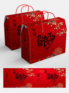 2021牛年年货礼盒包装