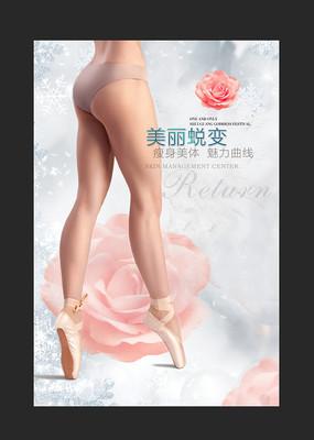 芭蕾舞瘦身美腿海报