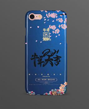 彩绘创意新年手机壳图案