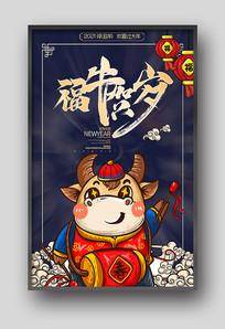 创意2021牛年宣传海报设计