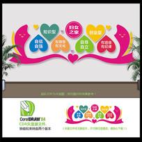 创意简约社区妇女之家文化背景墙设计