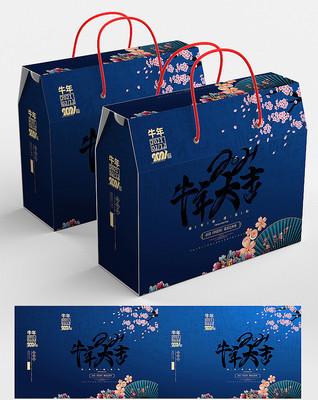 创意新年礼盒包装设计