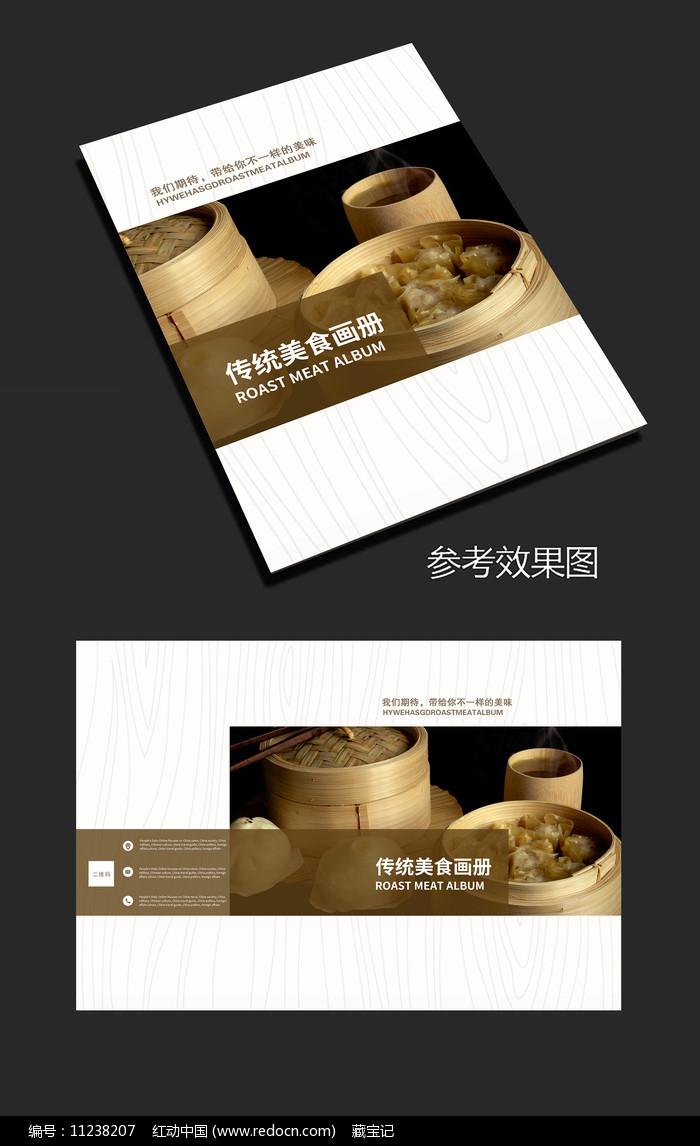 传统美食画册封面设计图片