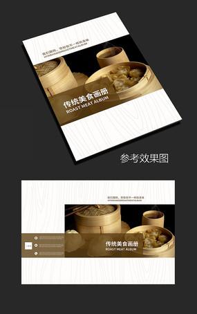 传统美食画册封面设计