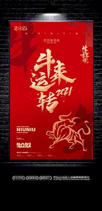 大气红色喜庆牛年海报设计