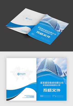 大氣藍色投標文件封面模板