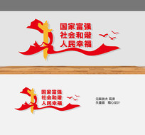 大气中国梦国家富强民族振兴党建文化墙
