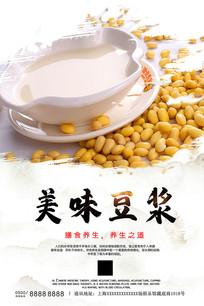 豆浆促销海报
