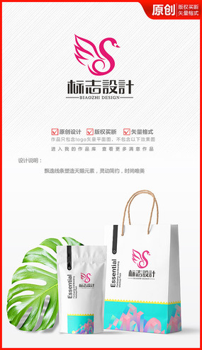 粉色浪漫美妆天鹅logo商标志设计