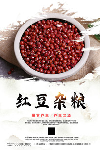 红豆促销海报