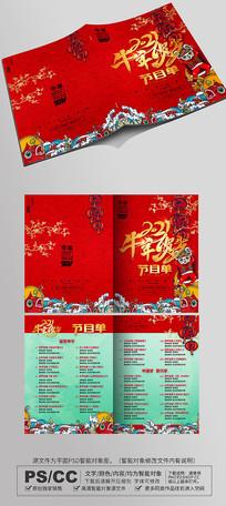 红色新春晚会节目单