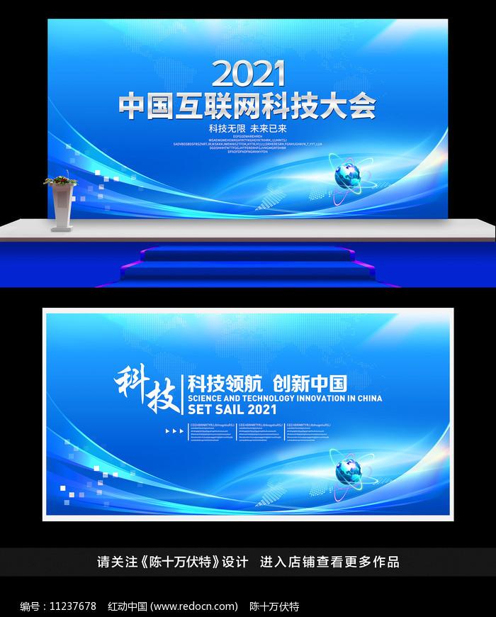 互联网科技会议展板设计图片