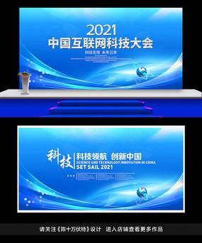 互联网科技会议展板设计