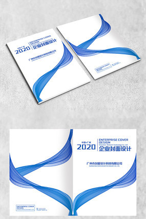 简约大气企业封面设计模板