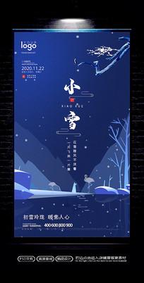简约蓝色二十四节气小雪海报设计