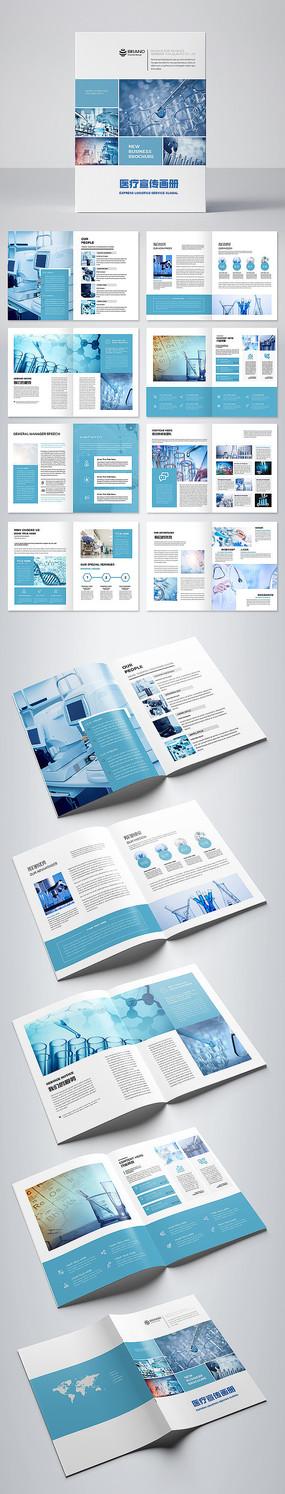 简约医疗医药医院宣传册设计模板